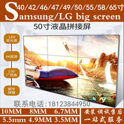 Samsung CMO 50 inch LCD splicing screen, TV wall splicing screen monitor, monitor 46 inch 4MM