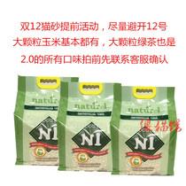 N1 cat litter Corn Cat Litter FCL L plant tofu cat litter deodorant agglomeration dust-free cat sand province