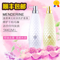 Madeleine Wash suit genuine silicone free oil flexible oil control dandruff hot dyeing repair Shampoo Hair Conditioner Set