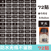 Kitchen sauce seasoning label affixed to bottles and cans stickers monosodium glutamate classification label waterproof identification group paste paste paper