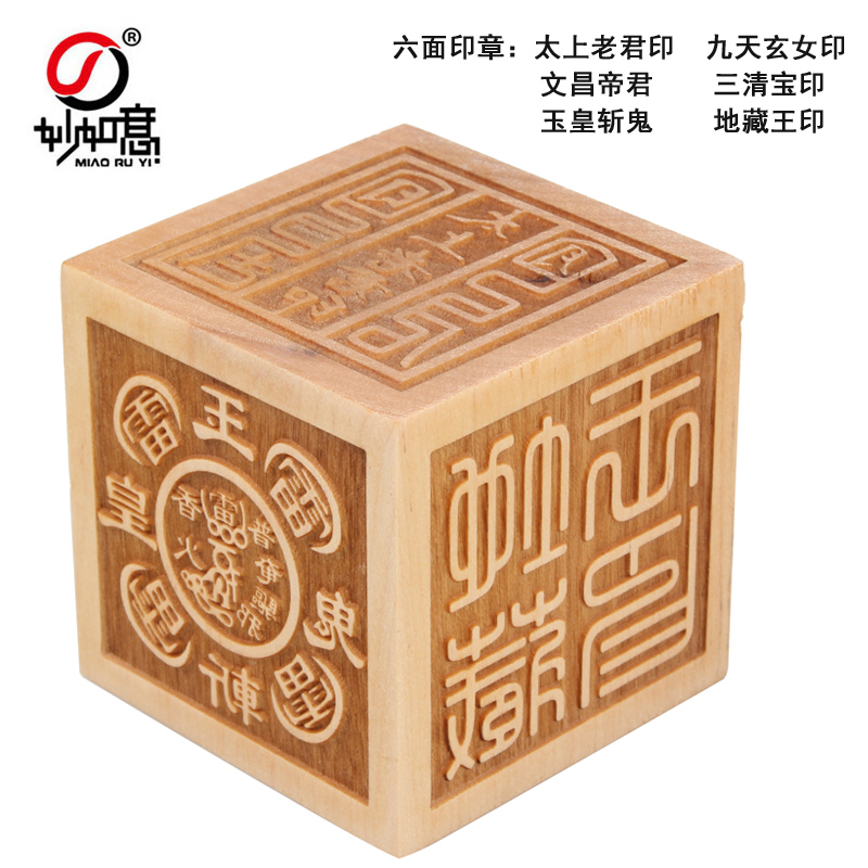 Taoist artifacts are printed on six sides on peach wood. Three Qing Treasures are printed on the seal of Laojun, Nine Heavenly Xuannu and Taoist priest.