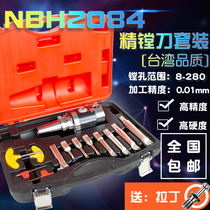 Bang bt40-nbh2084 fine-tuning precision boring cutter set BT30 boring tool BT50 machining center boring head