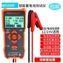 T2818 battery tester automotive battery car high-precision capacity meter multi-functional life resistance tester