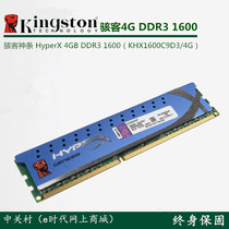 Kingston Hacker Strip HyperX 4GB DDR3 1600 (KHX1600C9D3/4G) Disassembly cargo