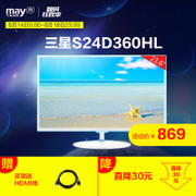 Ning Mei country Samsung S24D360HL 23.6 inch PLS HD screen white LCD computer monitors