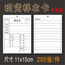 Printing custom-made customized sample clothing card template Card Model elevator textile Card sample version Card