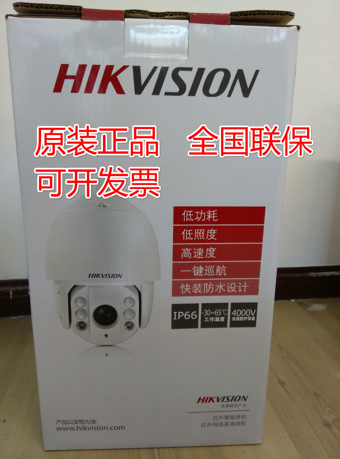 Haikang Visual DS-2AE7162-A 7-inch Infrared High Definition Spherical Camera 700-line Simulated Smart Ball Machine