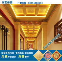 Ancient construction ceiling Temple monastery painted ceiling Buddha Hall Palace decoration Building Materials Polyurethane Relief Panel 03