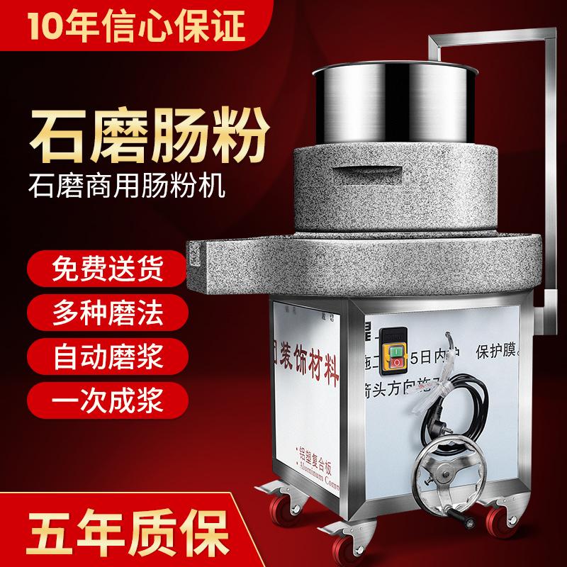 Machine intestinale de broyage de pierre de poudre intestinale entièrement automatique décrochage commercial dédié machine électrique de lait de soja tofu maison moulin à pierre électrique