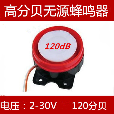 High decibel passive buzzer HNR-BJ passive alarm device 120 decibel safety alarm