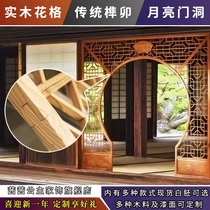 Dongyang wood carving Chinese solid wood flower grid moon gate moon hole door cut off Xuanguan living room decoration round hole door floor cover