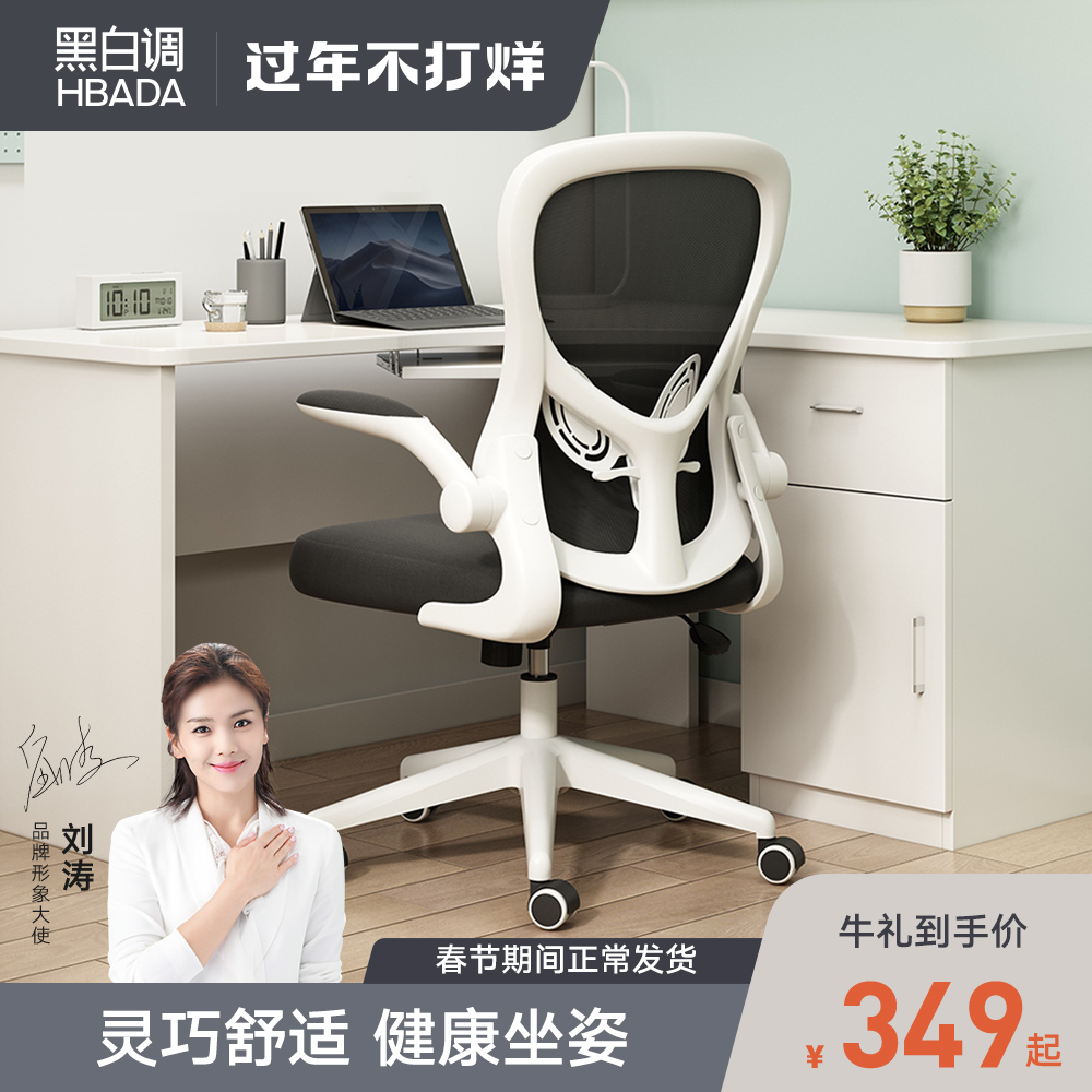 Black-and-white computer chair home office chair back comfortable simple seat writing desk chair student study chair