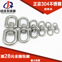 304 Stainless steel rotary ring Universal ring 8-word ring rotary buckle connecting ring chain ring M6