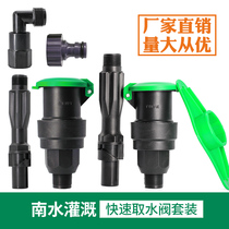 Greening 6 points fast water intake device Landscaping 1 inch lawn access valve lawn plastic plug pipe key Rod