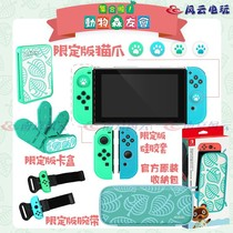 Switch NS Animal Sen Accessories Original Pack Card Box Dance Force Full Open Wrist Protective Cover