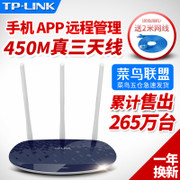 TP-LINK WiFi wireless router tplink household wall wall Wang 450M high speed optical fiber WR886N