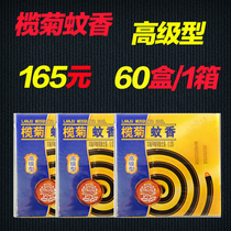 (Guangdong Province) genuine Lam Chrysanthemum Mosquito incense advanced Type 10 single plate 5 Double Consolidation box 60 box