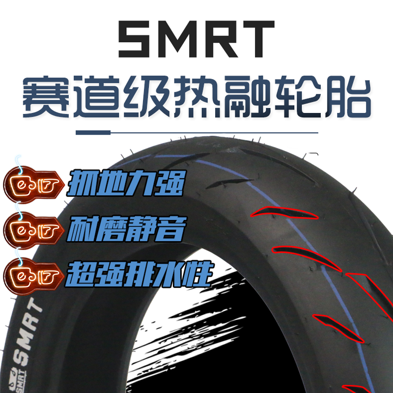 Competitive car industry smrt tire semi-hot melt tire Fuxi pedal electric motorcycle n1s motorcycle 10 inch 12 inch
