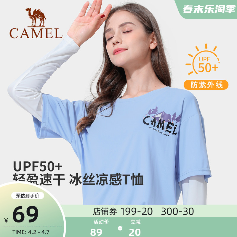 Camel sunscreen quick dry T-shirt womens 2021 summer UV-resistant sports light breathable ice silk long-sleeved top