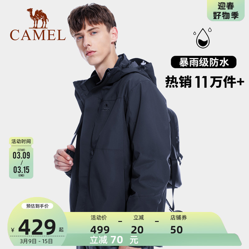 Camel stormtrooper mens and womens spring coat three-in-one removable plush thick waterproof two-piece set outdoor clothing