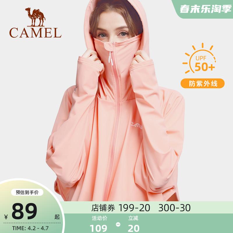 Camel shawl sunscreen womens ultraviolet summer cool ice silk sports thin coat skin clothing sun protection