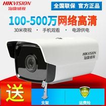 Hikvision surveillance camera 20.004 billion HD webcam 5 million home night vision monitoring