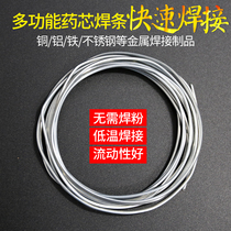 Universal wire aluminum electrode household copper aluminum cored wire iron wear-resistant leakage artifact 304 stainless steel wire
