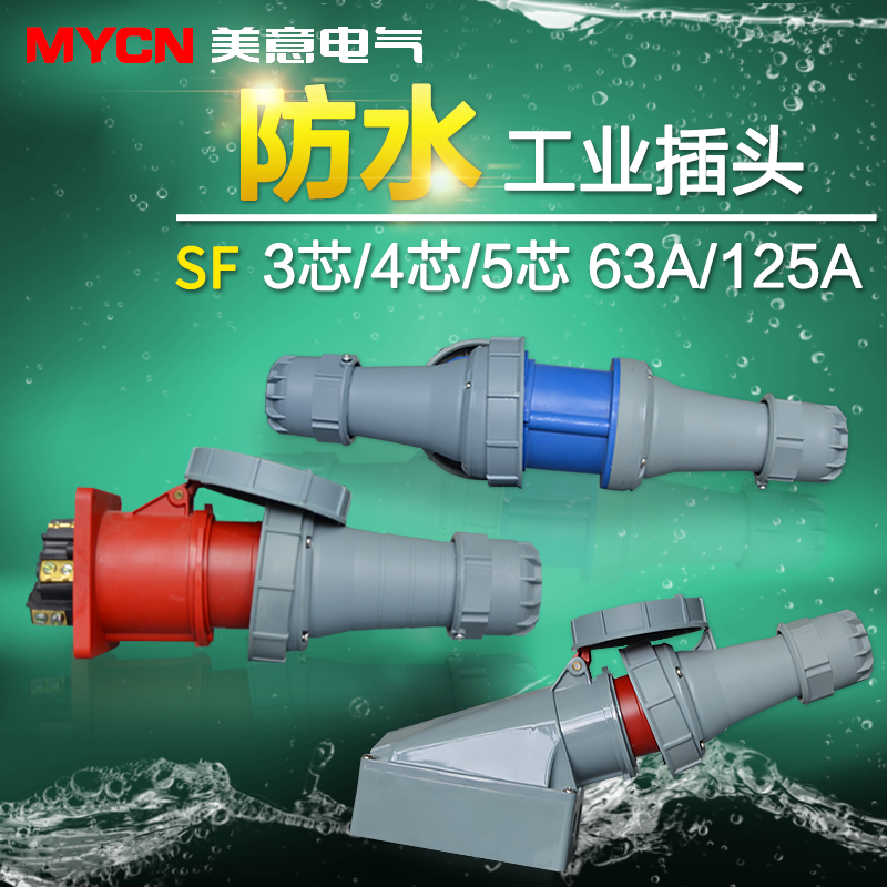 Aviation Plug 380V Wire Connector Waterproof Industrial Plug Socket 3 Core 4 Core 5 Core 63A125A