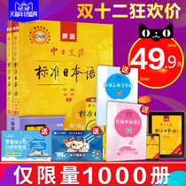 (electronic edition notes +app activation code) version of Sino Japanese standard Japanese version of the second volumes of Japanese primary introductory tutorial books self-study materials new standard zero introductory self-study books
