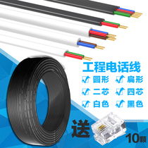 2 core telephone line 0 5 pure copper black 100 300 m roll flat circular 4 core four two core HYA2 * 0 5