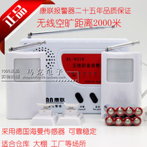 Baomai 2 km long distance Kanglian KL-0319A factory household multi-probe anti-theft wireless infrared alarm
