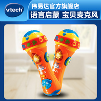 VTech Weiyida Baby Microphone Baby Microphone Toy Music Toy