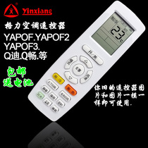 Gree Air Conditioning remote control yapof YAP0F YAPOF3 YAP0F3 YAPOF2 q di q Chang Cool bao