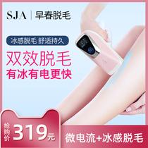 Главная лазерная эпилятор точка замерзания эпилятор инструмент для всего тела лица частные подмышки бритье волос машина постоянная гарантия