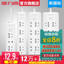 Delixi socket panel porous household wiring drag line multi-function power supply with long line card slot row