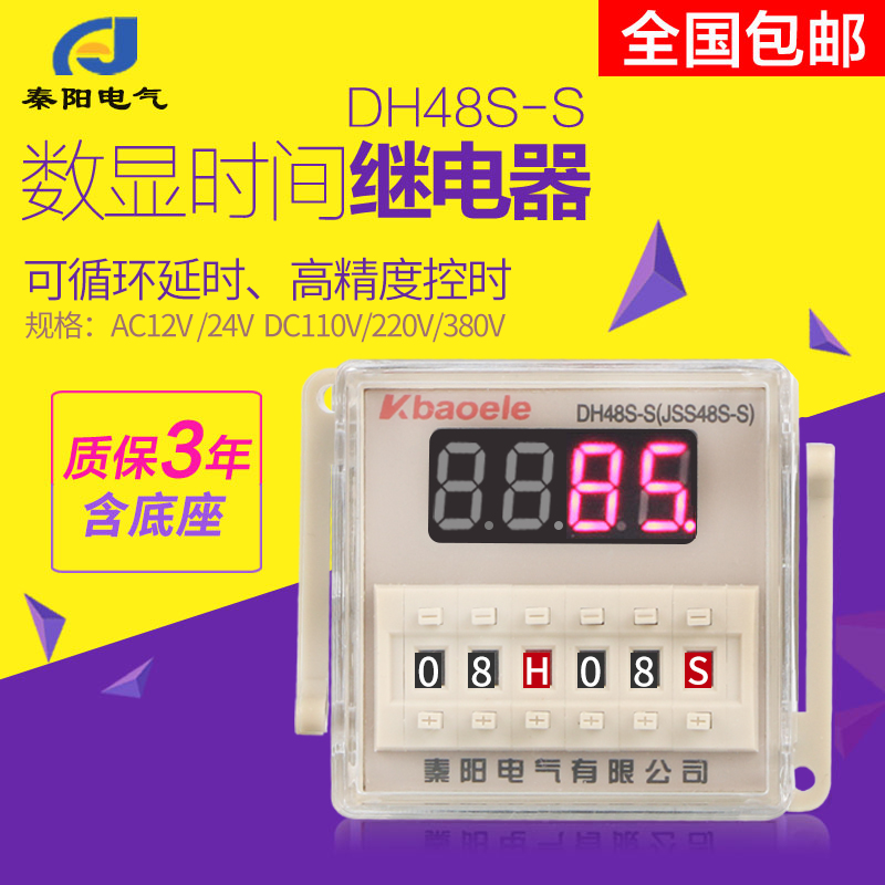Digital display time relay DH48S-S cycle control time relay 380V220V24V12V delay device