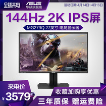 Asus Asus MG279Q desktop PC gaming 27 inch 144HZ monitor IPS narrow bezel screen 2K LCD display