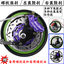 Electric vehicle disc brake thread rise electric motor car 110 drum brake left-mounted right-mounted modified disc brake assembly
