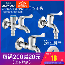 Jomoo Nine Shepherd Fast Open single cold mop pool faucet all copper main ceramic valve core washing machine small faucet