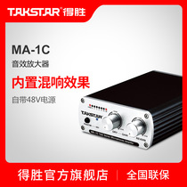 Takstar victorious MA-1C microphone sound amplifier microphone speaker put 48V power 3D reverb