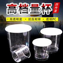 Fishing cup with scale bait cup pc high penetration anti-fall bait measuring cup four sets of fishing gear supplies