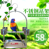 Stainless Steel Parrot station rack bird shelf small sun Xuan Phoenix macaws in the large station frame Bird cage sub-station pole