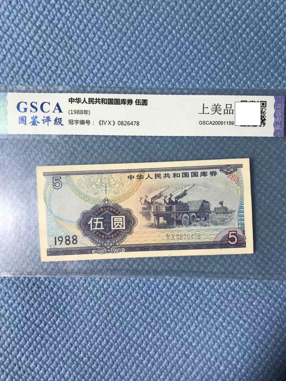 1988 5 yuan 5 yuan face value Treasury bills