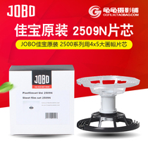 Germany Jiabao JOBO 2509N flushing tank 45 large format 4*5 pages piece core dark room