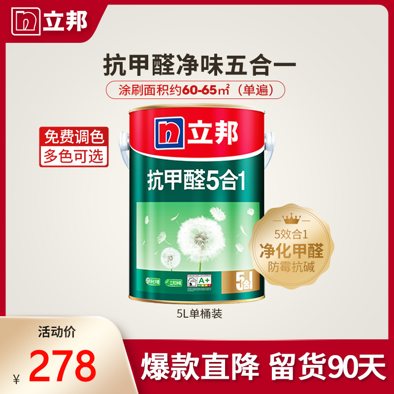 Libang anti-formaldehyde clean taste five-in-one interior wall paint indoor latex paint paint paint paint paint 5L