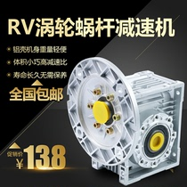 NMRV Reducer worm gear worm reducer aluminum alloy transmission conveyor belt motor Copper core motor reducer