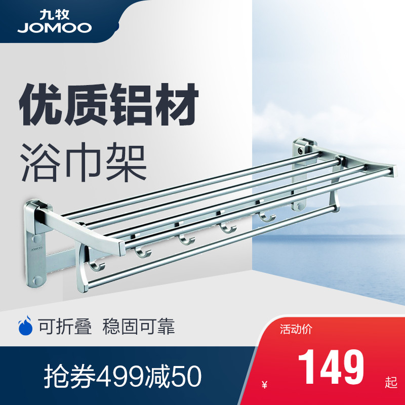 Jiumu High Quality Aluminum Hanging Folding Towel Rack, Toilet Rack, Towel Rack, Bathroom Hardware 936008
