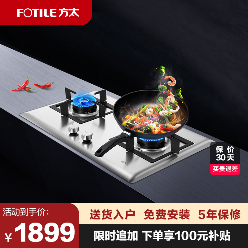 Fangtai TH25G gas stove gas stove double stove domestic natural gas stove gas stove gas liquefied gas
