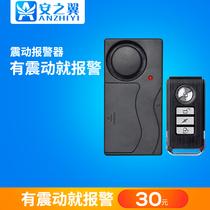 Ann wing wireless remote control vibration alarm door and window vibration anti-theft alarm vibration alarm SF04