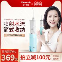 Панасоник электрический пуансон бытовой портативный зубочистки воды зубочистки зубной камень стоматологический очиститель ADJ4